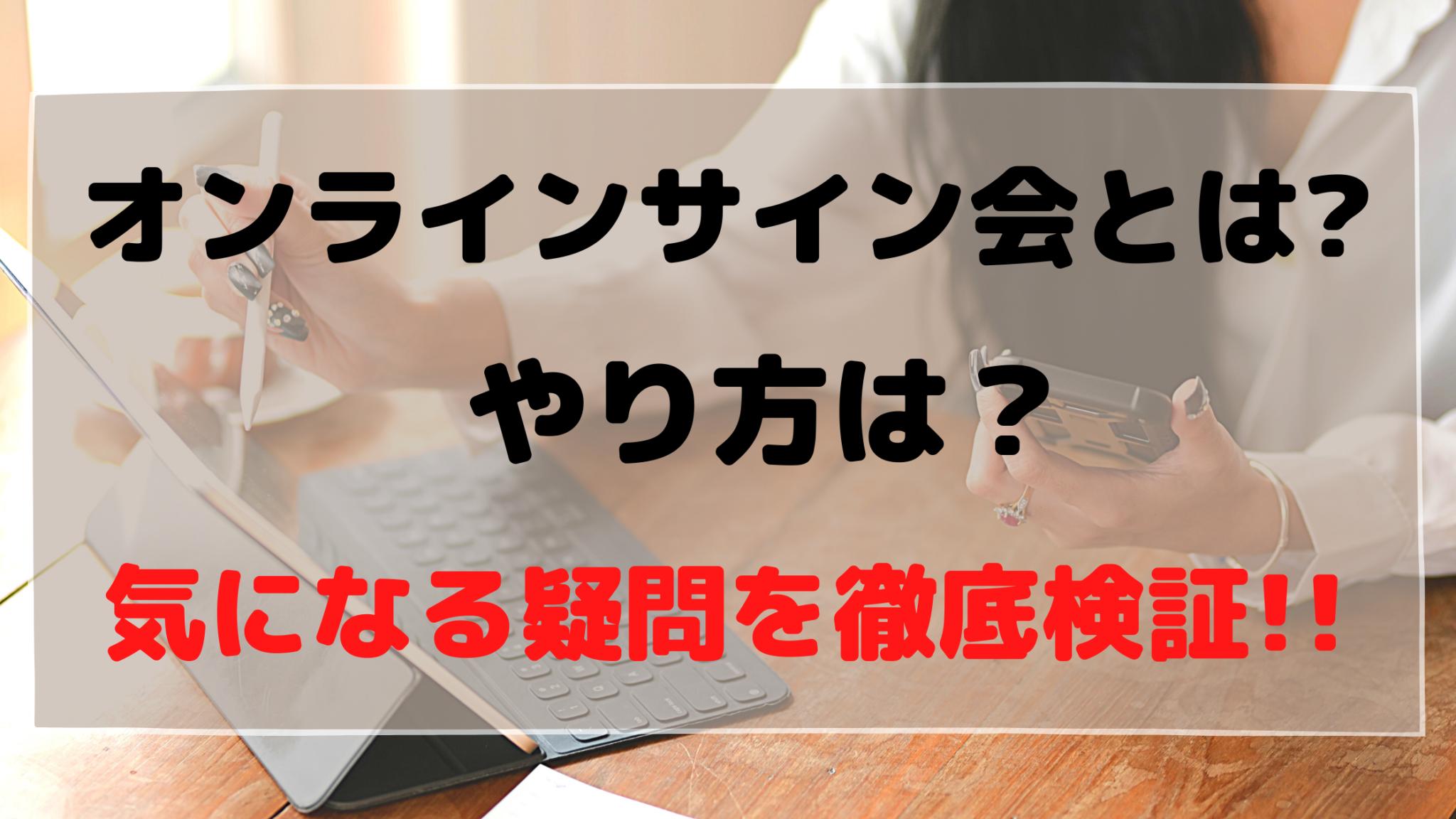 会 オンライン と は サイン 松井玲奈さん オンラインサイン会