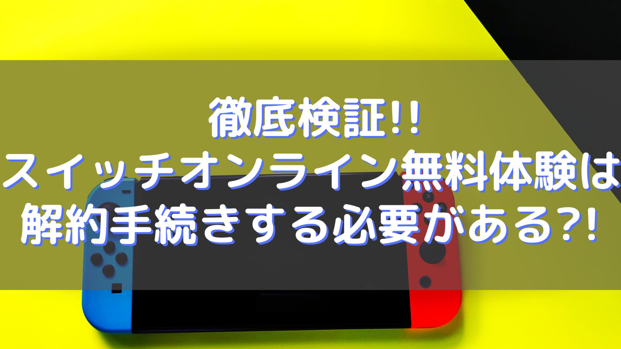 オンライン 無料 体験 任天堂 ニンテンドースイッチオンライン無料体験中に更新停止を忘れないで!!